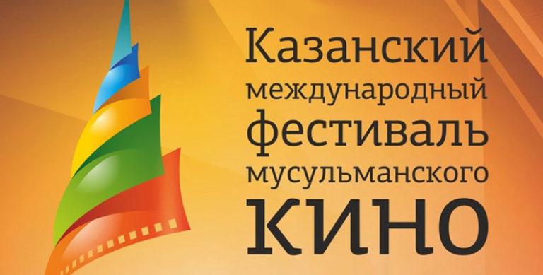 Таджикские режиссеры собираются на фестиваль мусульманского кино в Казани