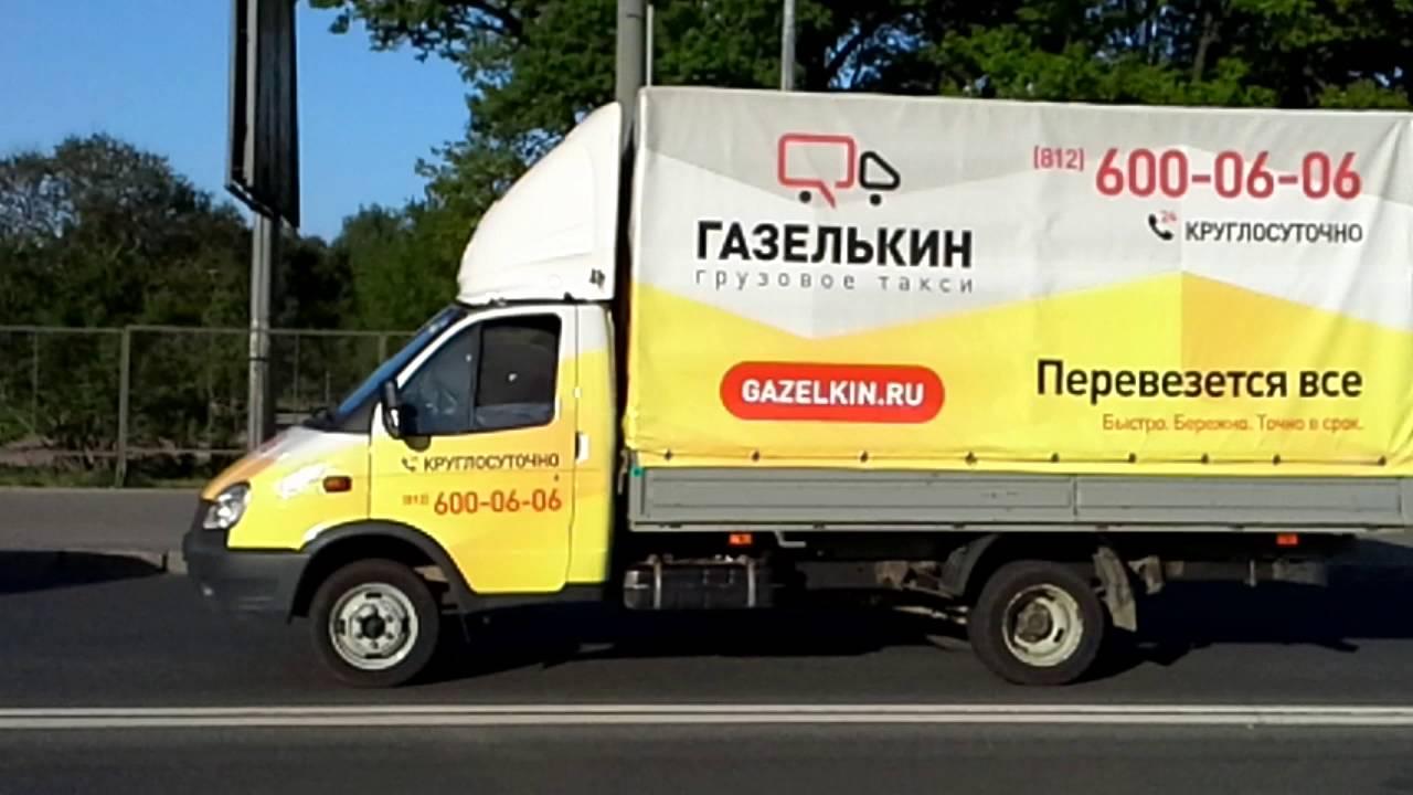 Доплата за водителей-славян в «Газелькине» возмутила соцсети