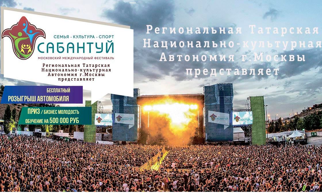 Татары готовят в Москве грандиозный сабантуй-фестиваль