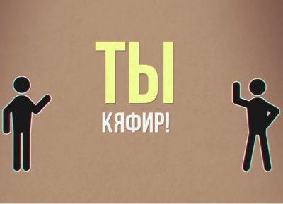 Казанский федеральный университет представил видеоролик о такфире (ВИДЕО)