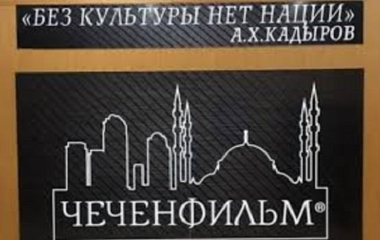 На сотрудников «Чеченфильм» завели уголовное дело
