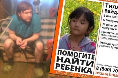 """""""Возмущение и потрясение"""". Таджикистан сделал заявление в связи с убийством девочки в Серпухове"""
