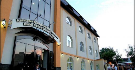 Исламский культурный центр в Киеве