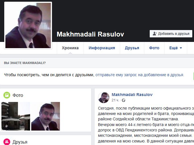 Беглый таджикский чекист обратился к своим коллегам
