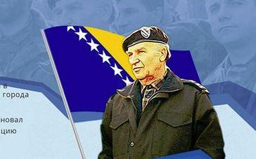 В Боснии и Герцеговине чтят своего героя