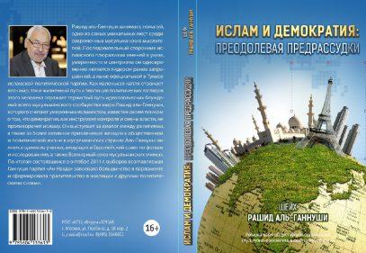 """Вышла книга """"Ислам и демократия: преодолевая предрассудки"""""""