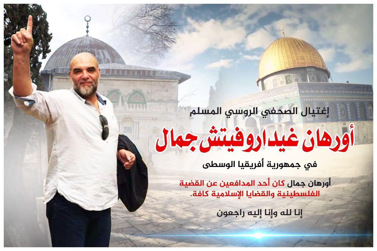 Баннер с Орхан Джемалем в мечети Аль-Акса