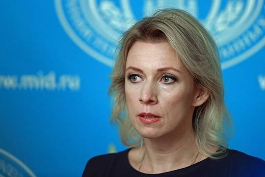 Официальные спикер МИД РФ Мария Захарова