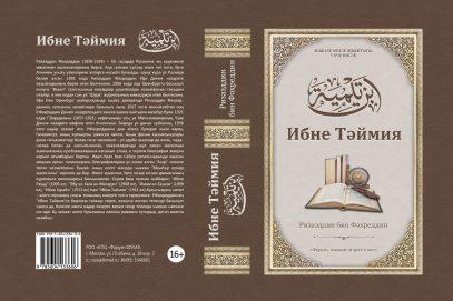 Традиционный российский муфтий – об Ибн Таймийи