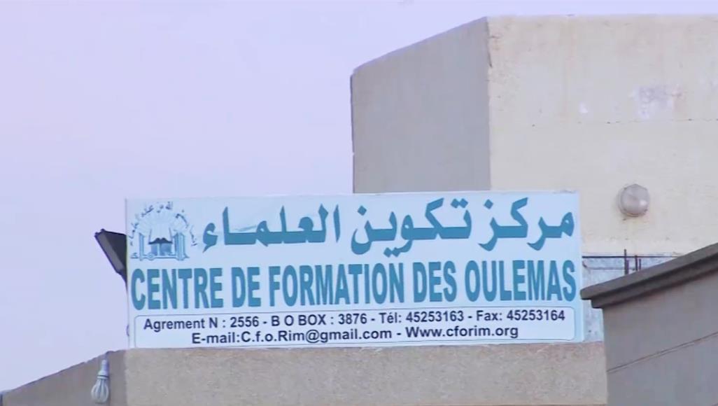 Центр по подготовки исламских богословов