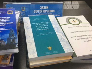 В России вышла уникальная книга о специфике работы с заключенными мусульманами