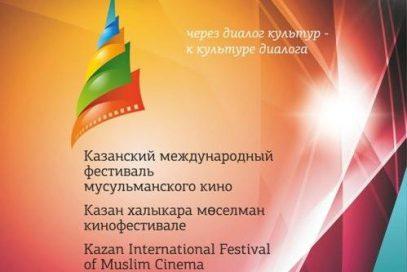 В Казани пройдет мусульманский кинофестиваль