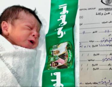 Саудовец в порыве радости дал дочери несуществующее имя – какое?