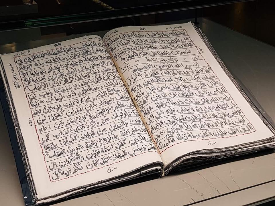 Вышитый Коран ручной работы