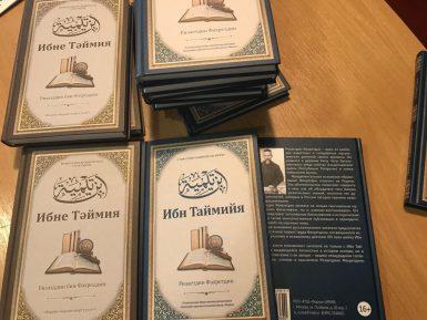 Был ли Ибн Таймийя «отцом исламского фундаментализма»