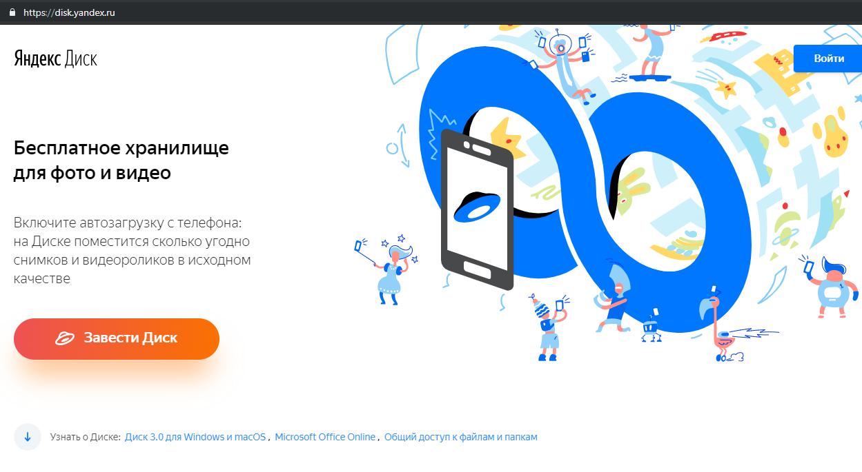 Преимущества и недостатки Яндекс.Диска