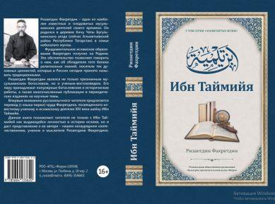 """В Дагестане ажиотаж вокруг """"Ибн Таймийи"""""""