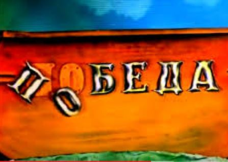 Кадр из мультфильма про капитана Врунгеля