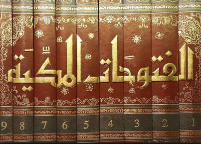 Ризаетдин Фахретдин об Ибн Араби