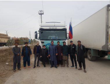 В Афганистан из России прибыла халяльная гуманитарная помощь