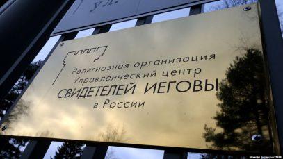В Кремле займутся «Свидетелями Иеговы», в необходимости запрета которых усомнился Путин
