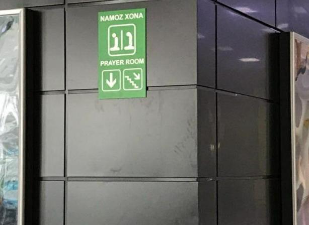 Комната для намаза в аэропорту Ташкента