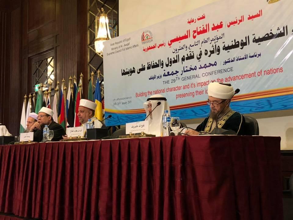 Каирская конференция  19-20 января