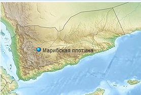 О разрушении плотины упоминается в коранической суре Саба