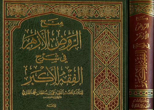 Одна из работ Али аль-Кари