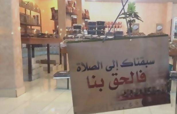 Табличка о закрытии магазина на намаз