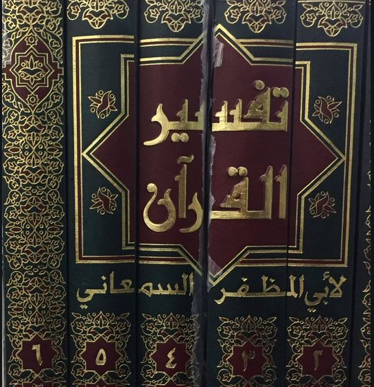 Сборник тафсира  Абу-ль Музаффара ас-Самани