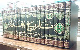 Сборник «Тариху Багдад» («История Багдада»)