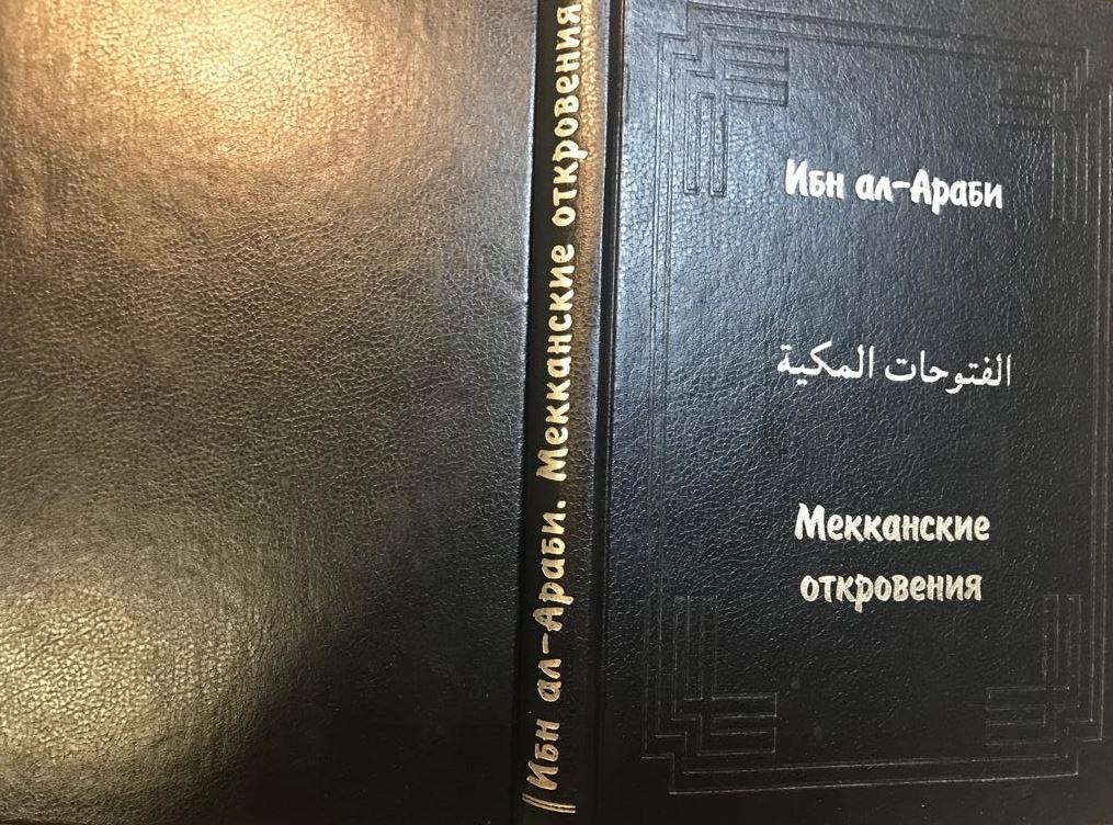 Мекканские откровения («аль-Футухат аль-маккийя» )