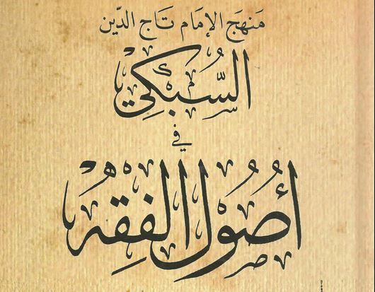 Обложка книги Такиюддина ас-Субки