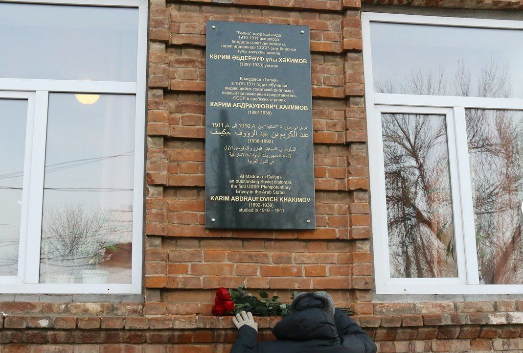 Мемориальная доска Кариму Хакимову