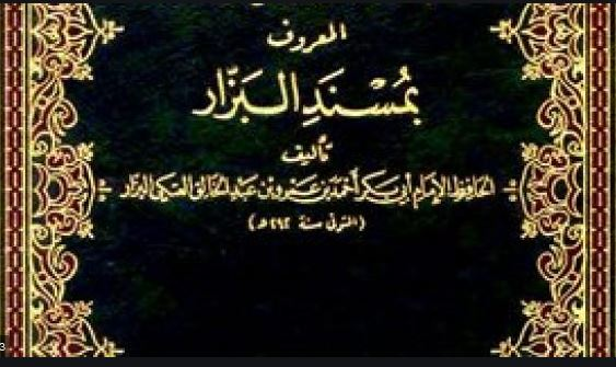 Муснад аль-Баззара