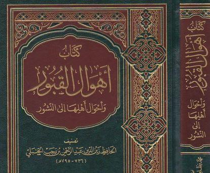 Книга Ибн Раджаба