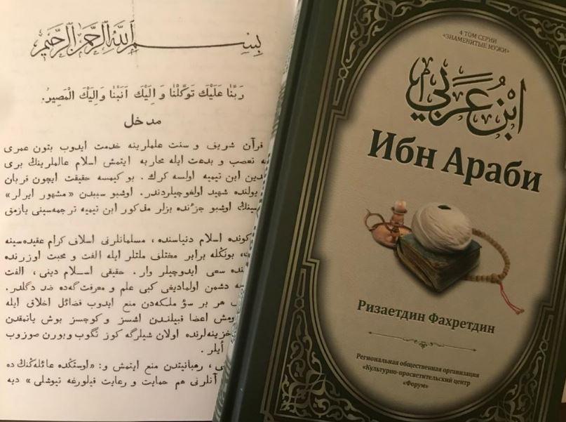 Обложка книги Ибн Араби