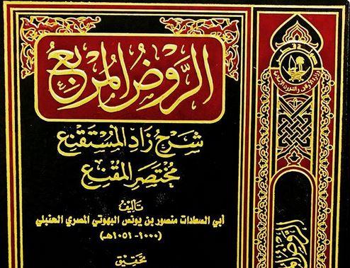 Обложка книги Аль-Бухути