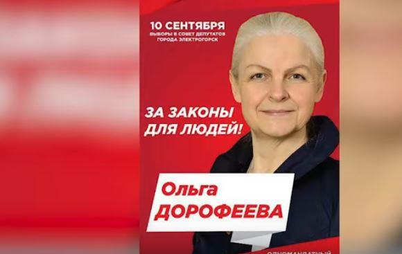 Товарищ Ольга Дорофеева