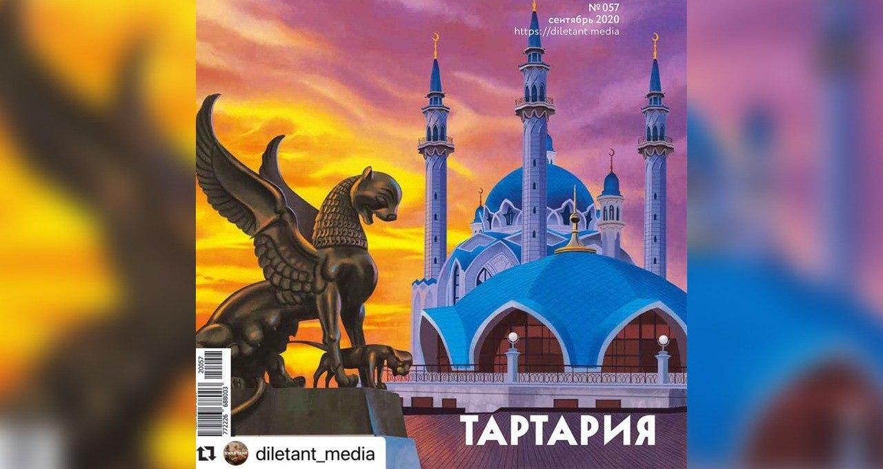 Фрагмент обложки номера. посвященного Тартарии