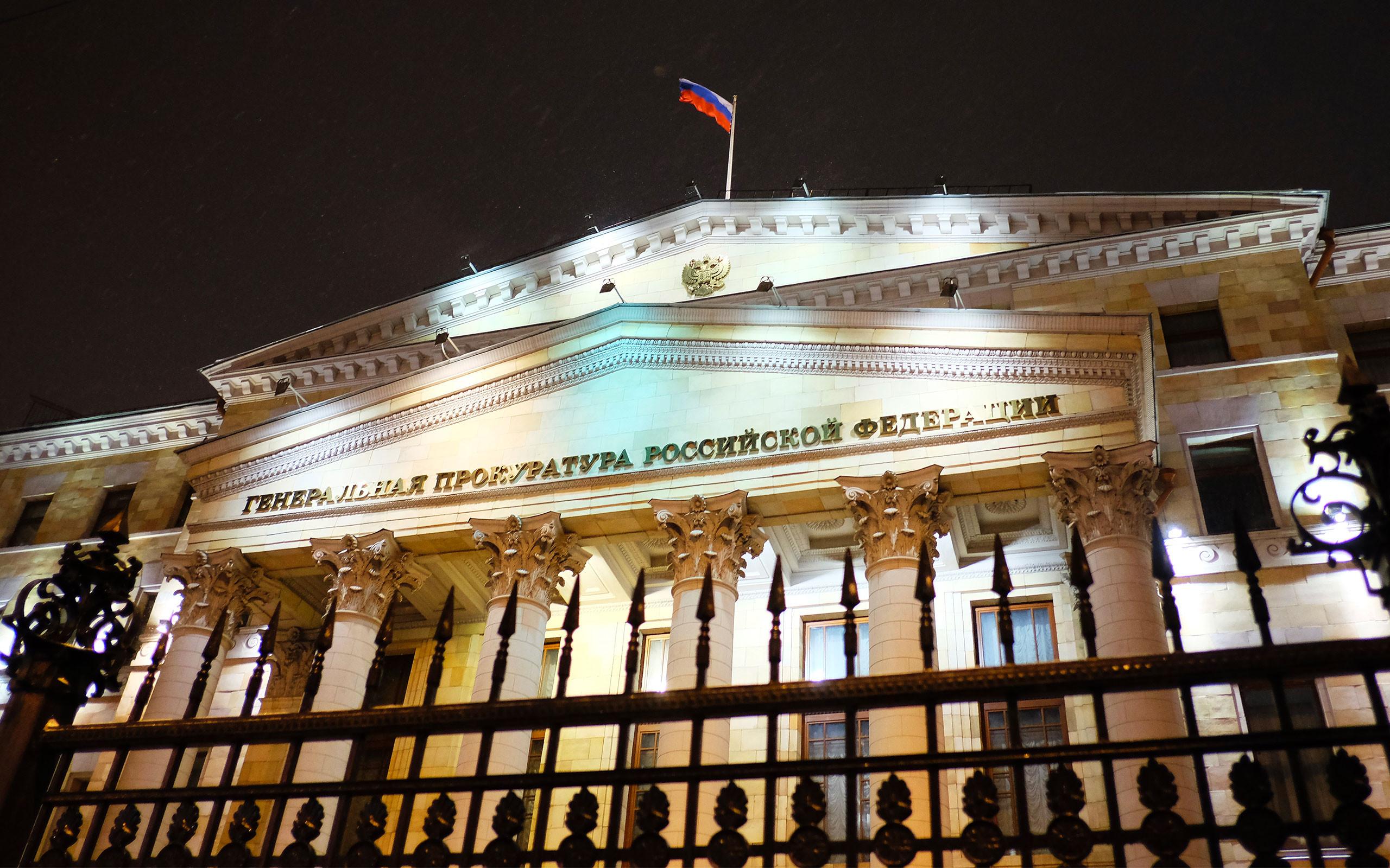 Здание Генпрокуратуры РФ