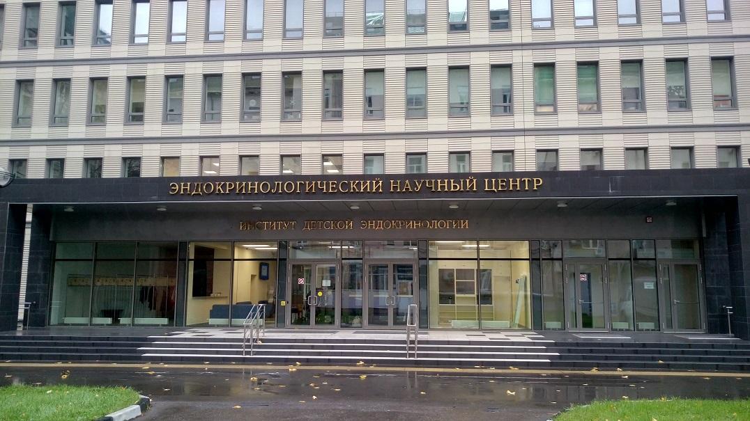 Центр эндокринологии