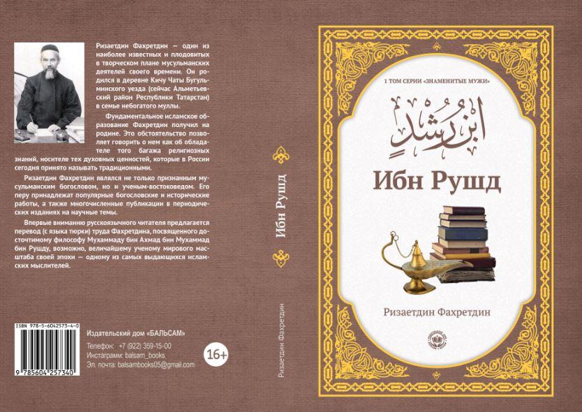 Обложка книги «Ибн Рушд» Ризаетдина Фахретдина