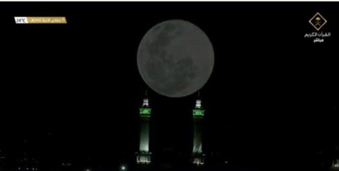 Луна над Меккой