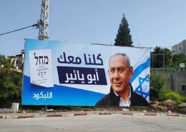 Баннер на арасбском языке за Нетаньяху