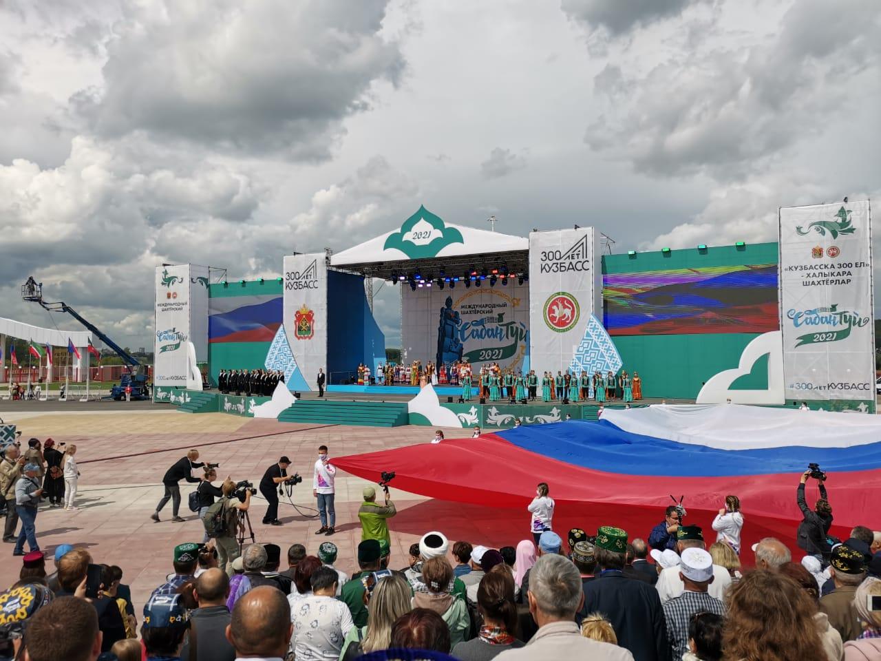 Сабантуй в Кузбассе