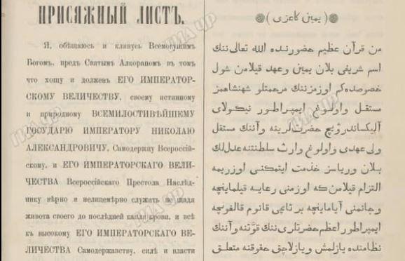 Текст присяги на русском и татарском языках